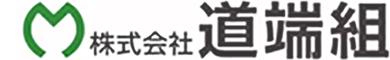 株式会社 道端組