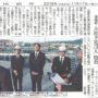 日刊県民福井新聞