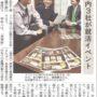 H31.03.20就カツ!居酒屋記事(日刊県民福井)