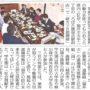 H31.03.26就カツ!居酒屋記事(日刊県民福井)
